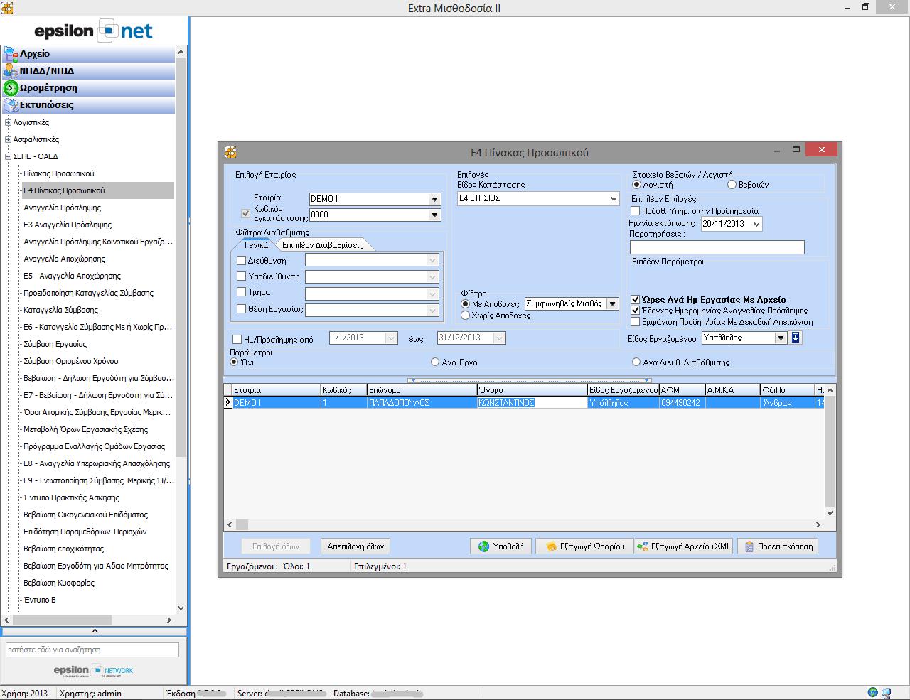 Πλήρης Διαχείριση εκτύπωσης «Πίνακα Προσωπικού» και αυτόματη υποβολή xml αρχείο
