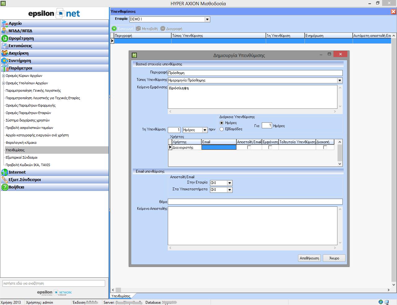 Δυνατότητα αυτόματης υπενθύμισης στο χρήστη σε επιλεγμένη ημερομηνία