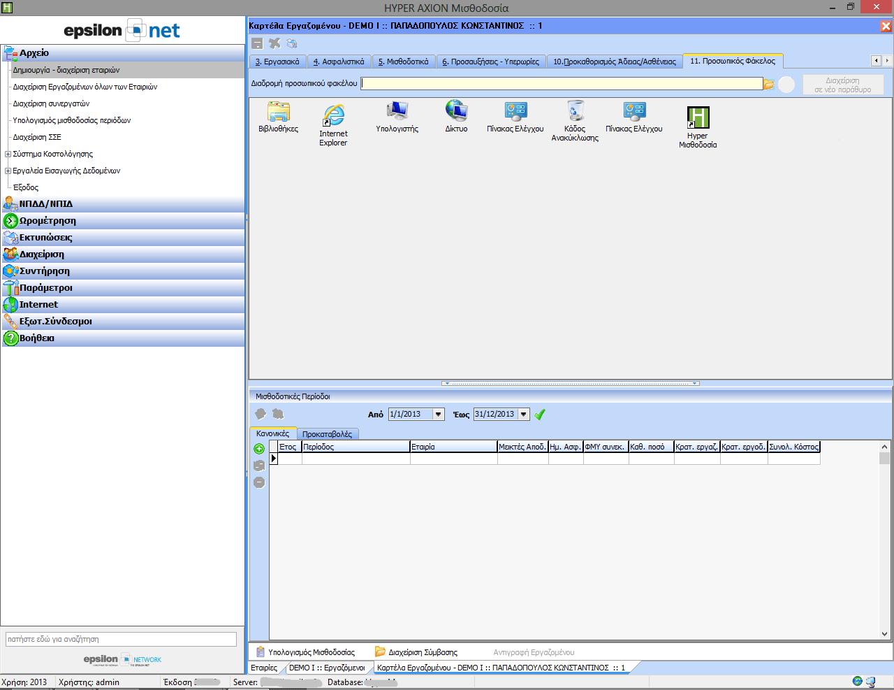 Δυνατότητα σύνδεσης εργαζομένου με επιλεγμένο φάκελο στον ηλεκτρονικό υπολογιστή