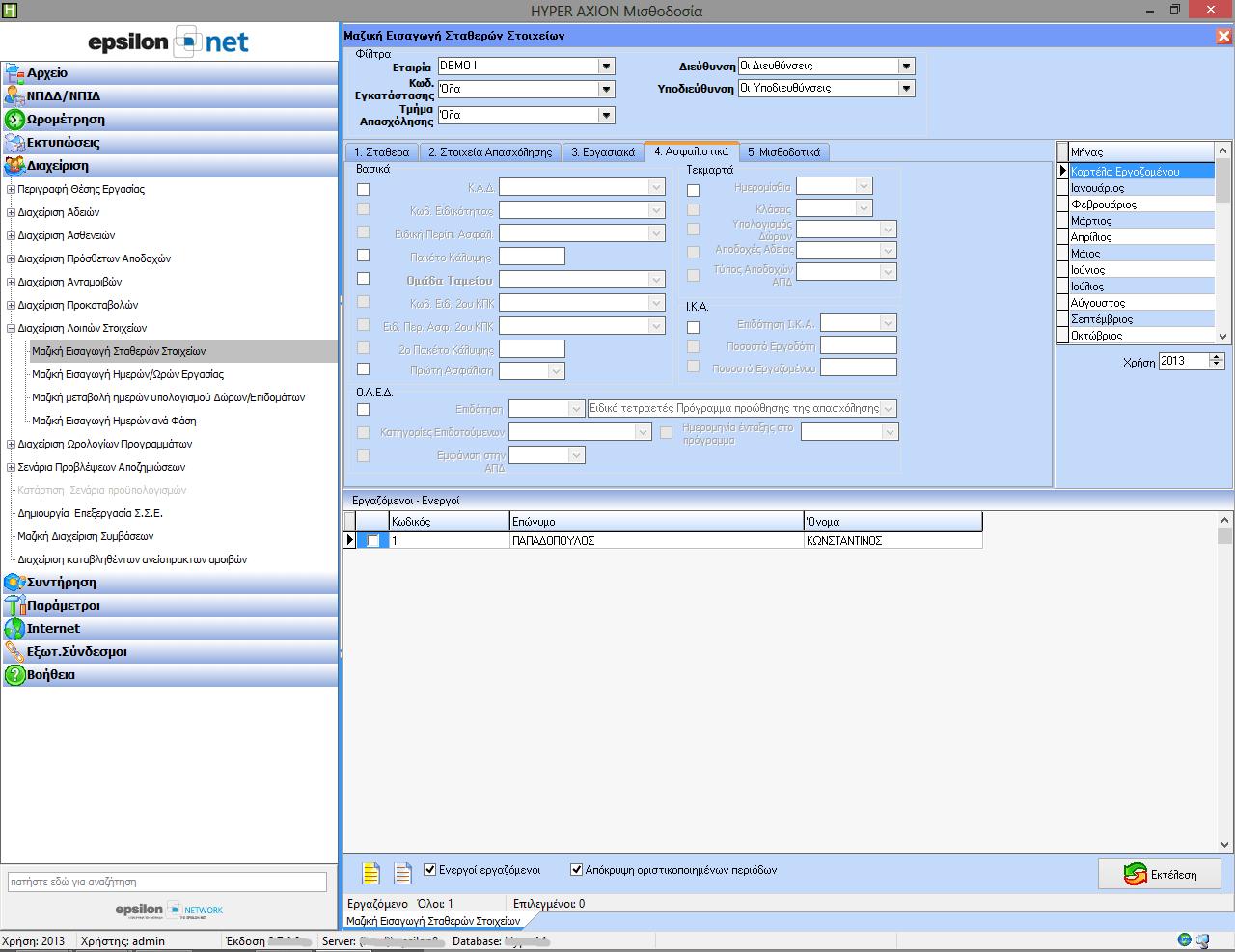 Δυνατότητα στον χρήστη μεταβολής σταθερών στοιχείων των εργαζομένων στην καρτέλα αλλά και σε υπολογισμένη μισθοδοτική περίοδο