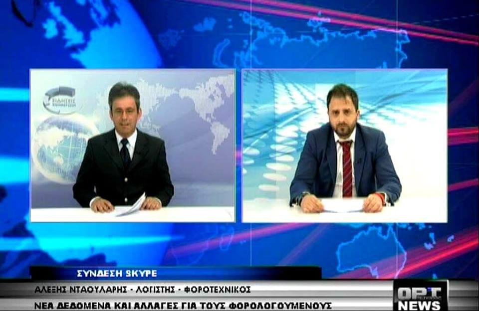 Συμμετοχή του κ. Αλέξιου Νταουλάρη στο κεντρικό δελτίο ειδήσεων της ΟΡΤ