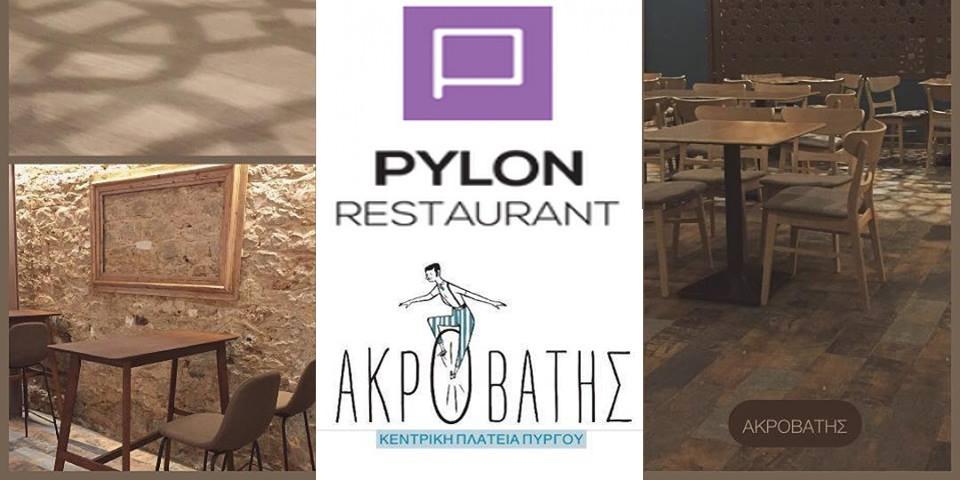 ΔΕΛΤΙΟ ΤΥΠΟΥ – PYLON Restaurant από την Stirixis στην «Ακροβάτης»