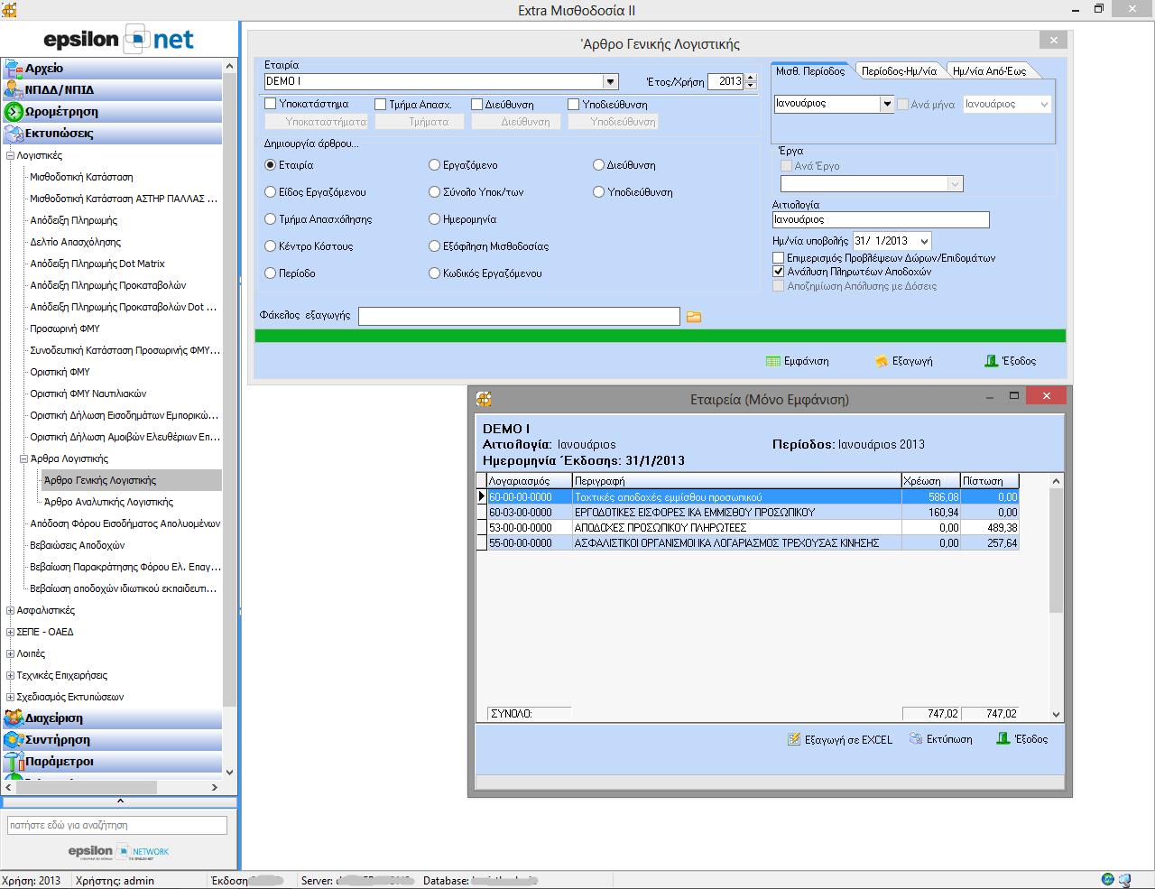 Δυνατότητα εκτύπωσης άρθρου γενικής λογιστικής στο επιθυμητό χρονικό διάστημα με πλήρη παραμετροποίηση του
