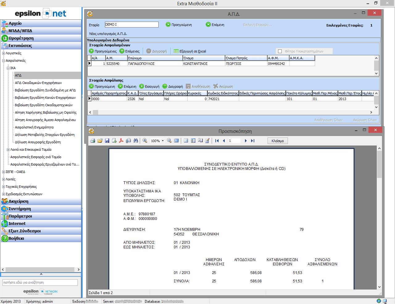 Δυνατότητα υπολογισμού ΑΠΔ και αυτόματης υποβολής στο ΙΚΑ