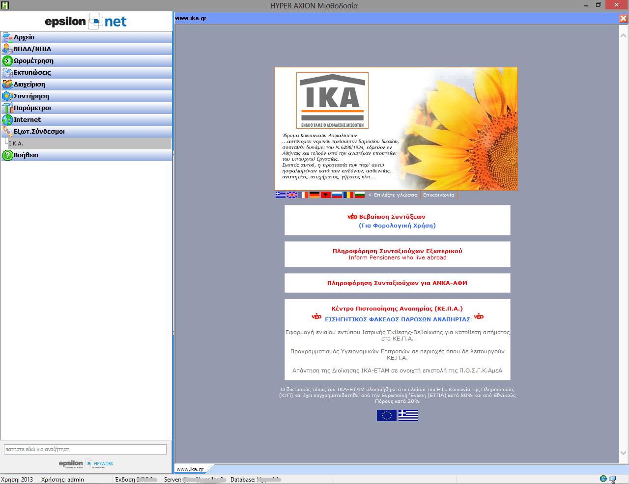 Δυνατότητα σύνδεσης με επιλεγμένες ιστοσελίδες
