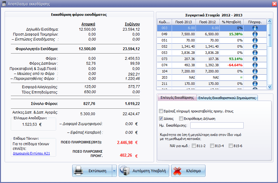 Η καλύτερη και πληρέστερη ενημέρωση για την Εκκαθάριση με εκτυπώσεις συγκριτικών μεγεθών, ξεχωριστό υπολογισμό Αντικειμενικών Δαπανών καθώς και εκτύπωση δόσεων.