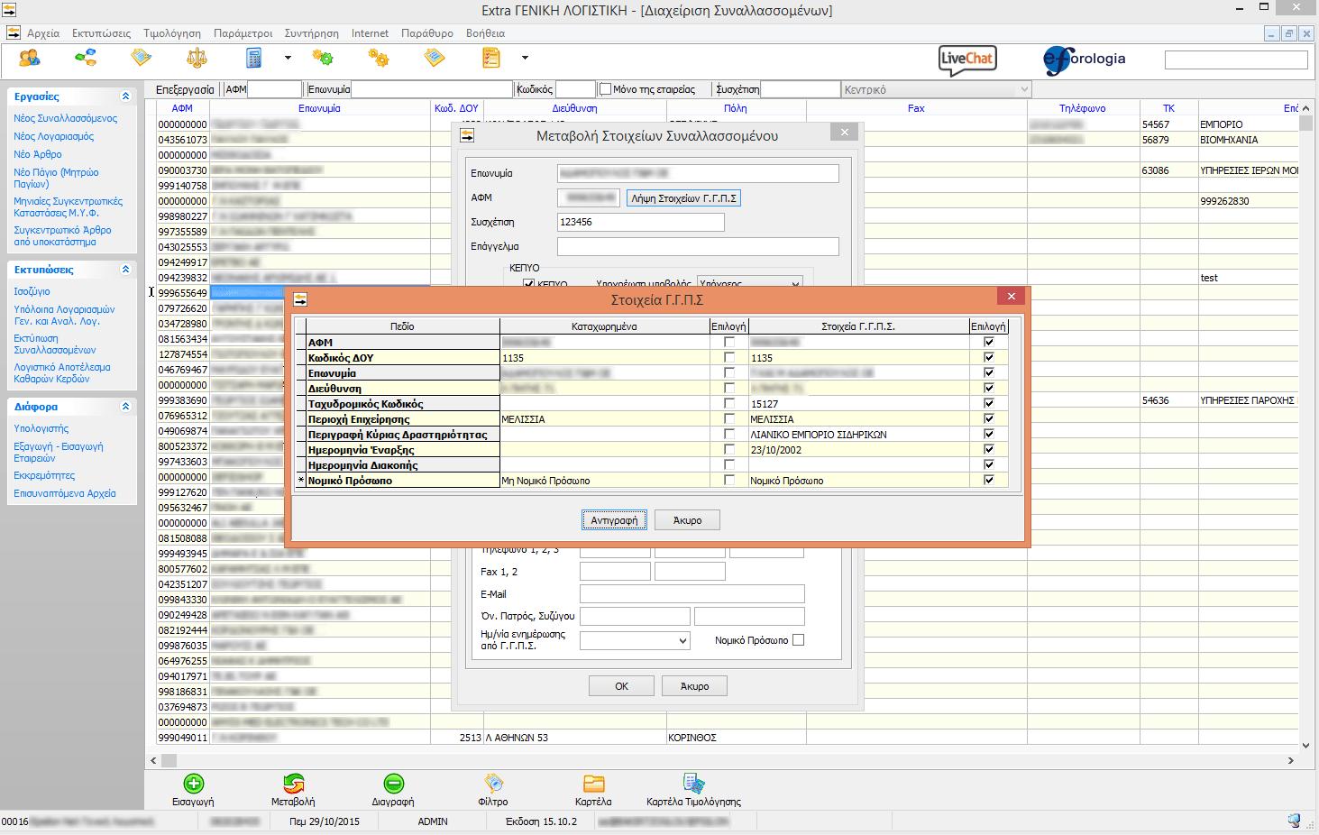 Η λήψη ολοκληρώνεται με τη χρήση Ειδικών Κωδικών και ενημερώνει την εφαρμογή με τα στοιχεία που επιθυμείτε