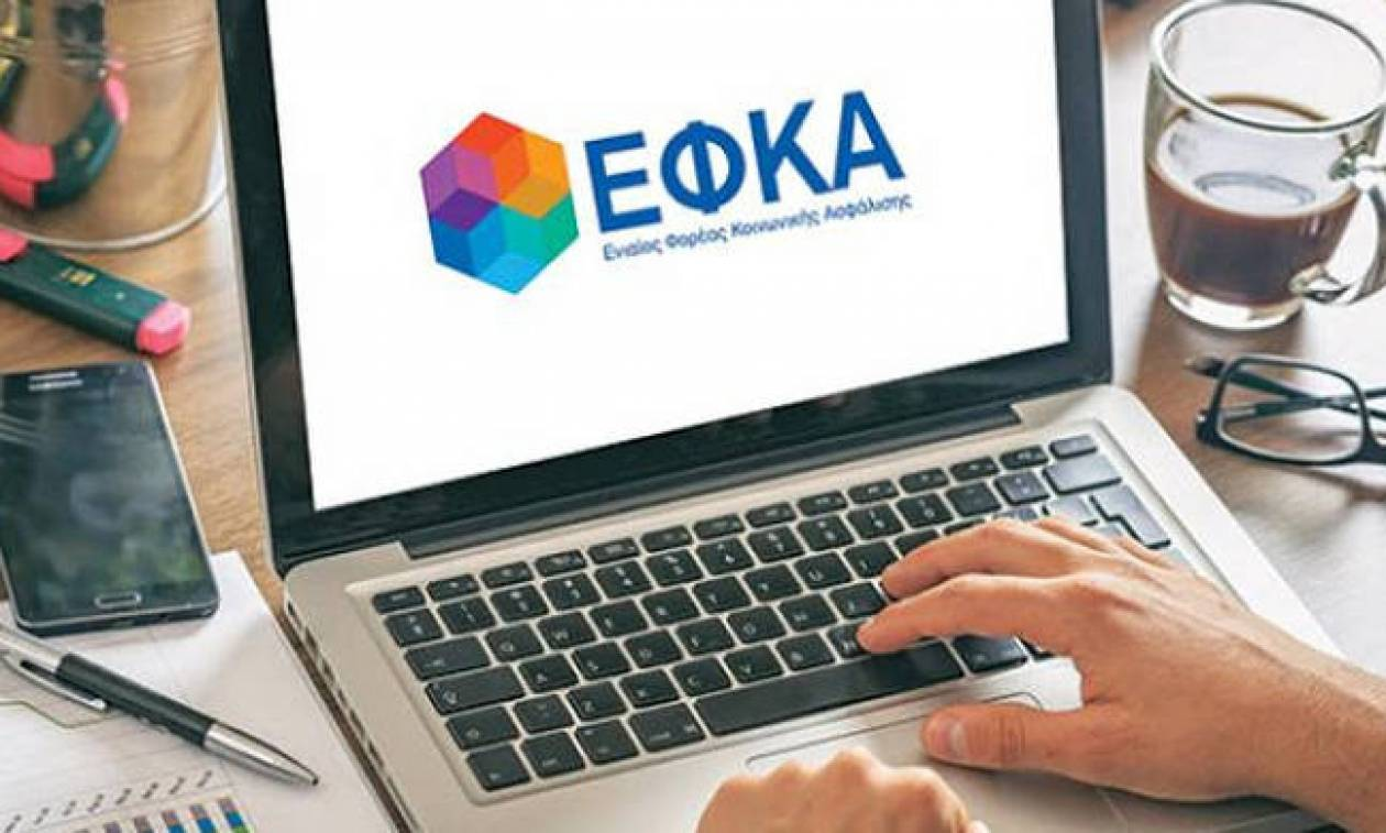 ΕΦΚΑ: Διευκρινίσεις σχετικά με τη χορήγηση Αποδεικτικού Ασφαλιστικής Ενημερότητας