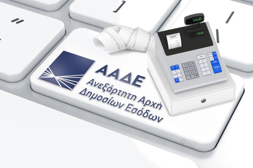 Απoσύρονται έως 31/05/2020 ταμειακές μηχανές που δεν μπορούν να συνδεθούν Online με την ΑΑΔΕ